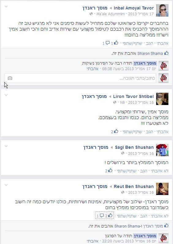 מוסך בירושלים